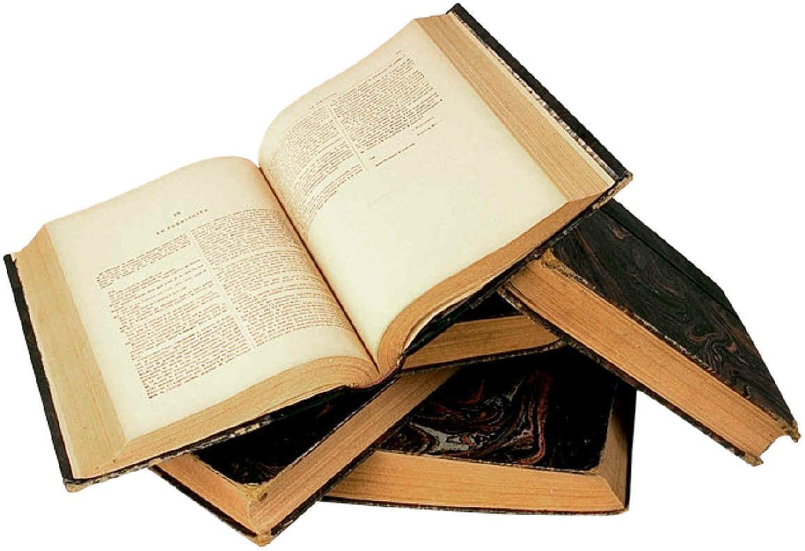 Пословицы О Чтение