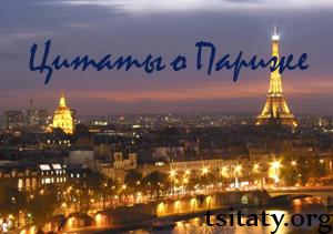 цитаты о Париже