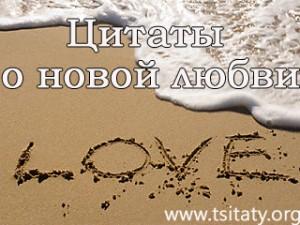цитаты о новой любви
