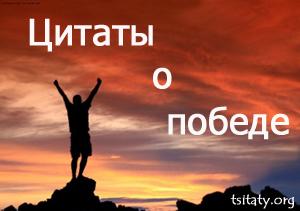 Цитаты о победе