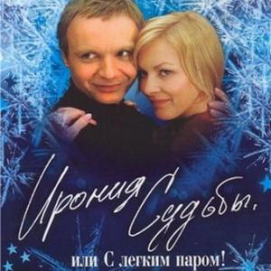 """Цитаты из фильма """"Ирония судьбы или С легким паром!"""""""